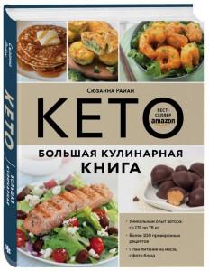 Книга Кето. Большая кулинарная книга