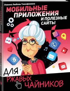 Книга Мобильные приложения и полезные сайты для ржавых чайников