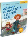Книга Моя мама не хочет идти в детский сад!