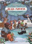 Книга Подарок для Деда Мороза