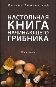 Книга Настольная книга начинающего грибника