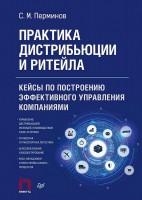 Книга Практика дистрибьюции и ритейла