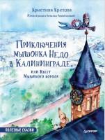 Книга Приключения мышонка Недо в Калининграде, или квест мышиного короля