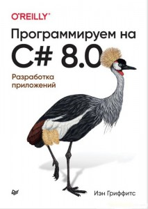 Книга Программируем на C# 8.0. Разработка приложений
