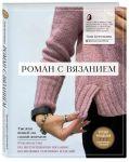 Книга Роман с вязанием. Тысячи вещей по одной формуле