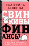 Книга Свинкины финансы. О жизни и экономике доступно и просто