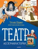 Книга Театр. Нескучная история