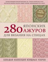 Книга 280 японских ажуров для вязания на спицах. Большая коллекция изящных узоров