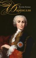 Книга Фаринелли