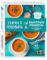 Книга Учимся готовить быстрые рецепты на каждый день