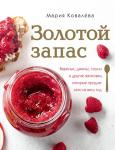 Книга Золотой запас. Варенье, джемы, соусы и другие заготовки, которые продлят лето на весь год