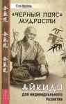 Книга 'Черный пояс' мудрости. Айкидо для индивидуального развития