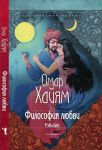 Книга Философия любви