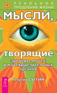 Книга Мысли, творящие здоровье почек и мочевыделительных органов