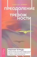 Книга Преодоление тревожности. Рабочая тетрадь: простые методы когнитивно-поведенческой терапии и осознанности