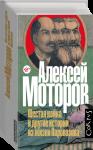 Книга Шестая койка и другие истории из жизни Паровозова
