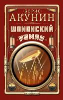 Книга Шпионский роман