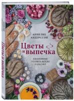 Книга Цветы и выпечка. Вдохновение готовить вкусно и красиво!