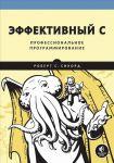 Книга Эффективный C. Профессиональное программирование