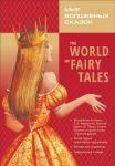 Книга Мир волшебных сказок, на английском языке