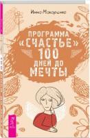 Книга Программа 'Счастье'. 100 дней до мечты