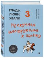 Книга Гладь, люби, хвали 3. Нескучная инструкция к щенку