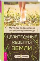 Книга Целительные рецепты Земли. Методы заземления для любого времени года