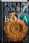 Книга Перерастая бога