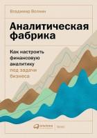Книга Аналитическая фабрика