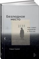 Книга Безлюдное место. Как ловят маньяков в России