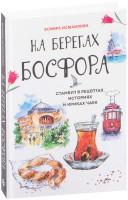 Книга На берегах Босфора. Стамбул в рецептах, историях и криках чаек
