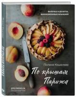 Книга По крышам Парижа. Выпечка и десерты, вдохновленные Францией