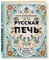 Книга Русская печь. Семья. Деревня. Счастье