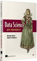 Книга Data Science для карьериста