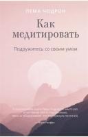 Книга Как медитировать. Подружитесь со своим умом