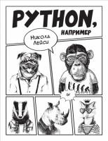 Книга Python, например