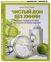 Книга Чистый дом без химии. Подробное руководство по уборке