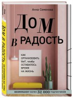 Книга Дом в радость. Как организовать быт, чтобы оставалось время на жизнь