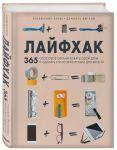 Книга Лайфхак. 365 способов организовать свой дом