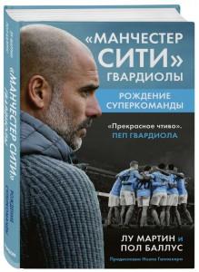 Книга Манчестер Сити Гвардиолы. Рождение суперкоманды