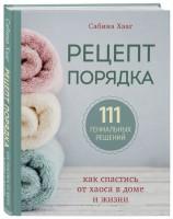 Книга Рецепт порядка: как спастись от хаоса в доме и жизни