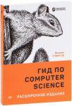 Книга Гид по Computer Science. Расширенное издание