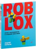 Книга Roblox: играй, программируй и создавай свои миры