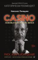 Книга Казино. Любовь и власть в Лас-Вегасе