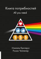 Книга Книга потребностей. All you need