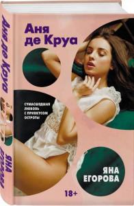 Книга Аня де Круа