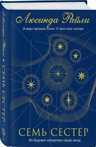 Книга Семь сестер