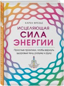 Книга Исцеляющая сила энергии. Простые практики, чтобы вернуть здоровье телу, разуму и Духу