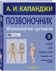 Книга Позвоночник. Физиология суставов