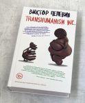 фото страниц Transhumanism Inc. #5